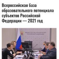«Всероссийская база образовательного потенциала субъектов РФ — 2021»