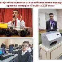 Пятигорские школьники стали победителями и призерами  краевого конкурса «Таланты XXI века»