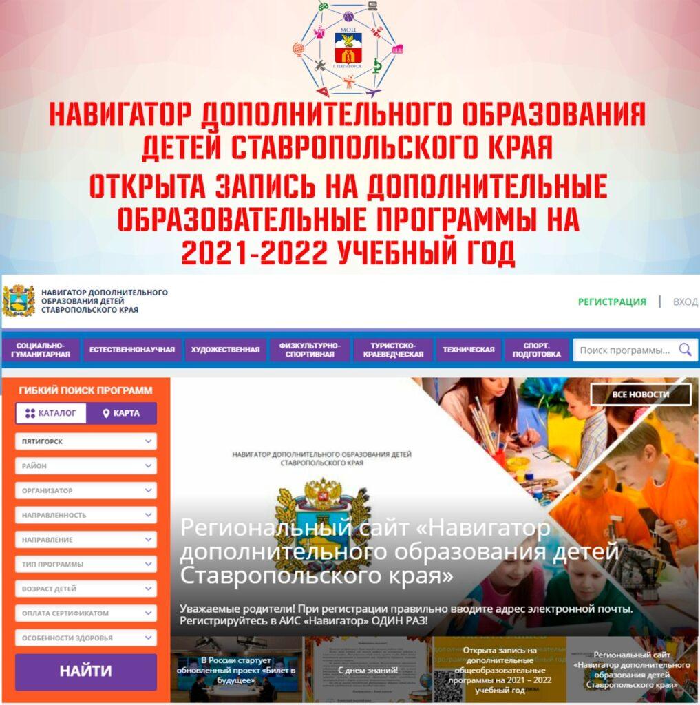 «Навигатор дополнительного образования детей Ставропольского края»